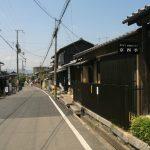 Rues de Kyoto
