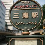 Arrêt de bus Totoro