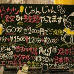 Menu dans Shinsekai