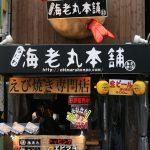 Restaurant de takoyaki