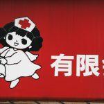 Petite infirmière