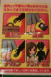 Attention au upskirting !